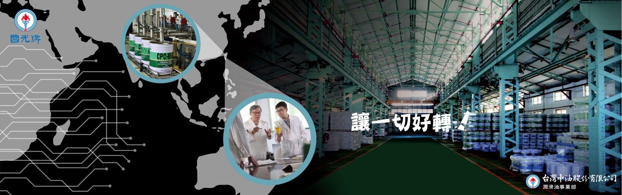 台灣中油股份有限公司潤滑油事業部
