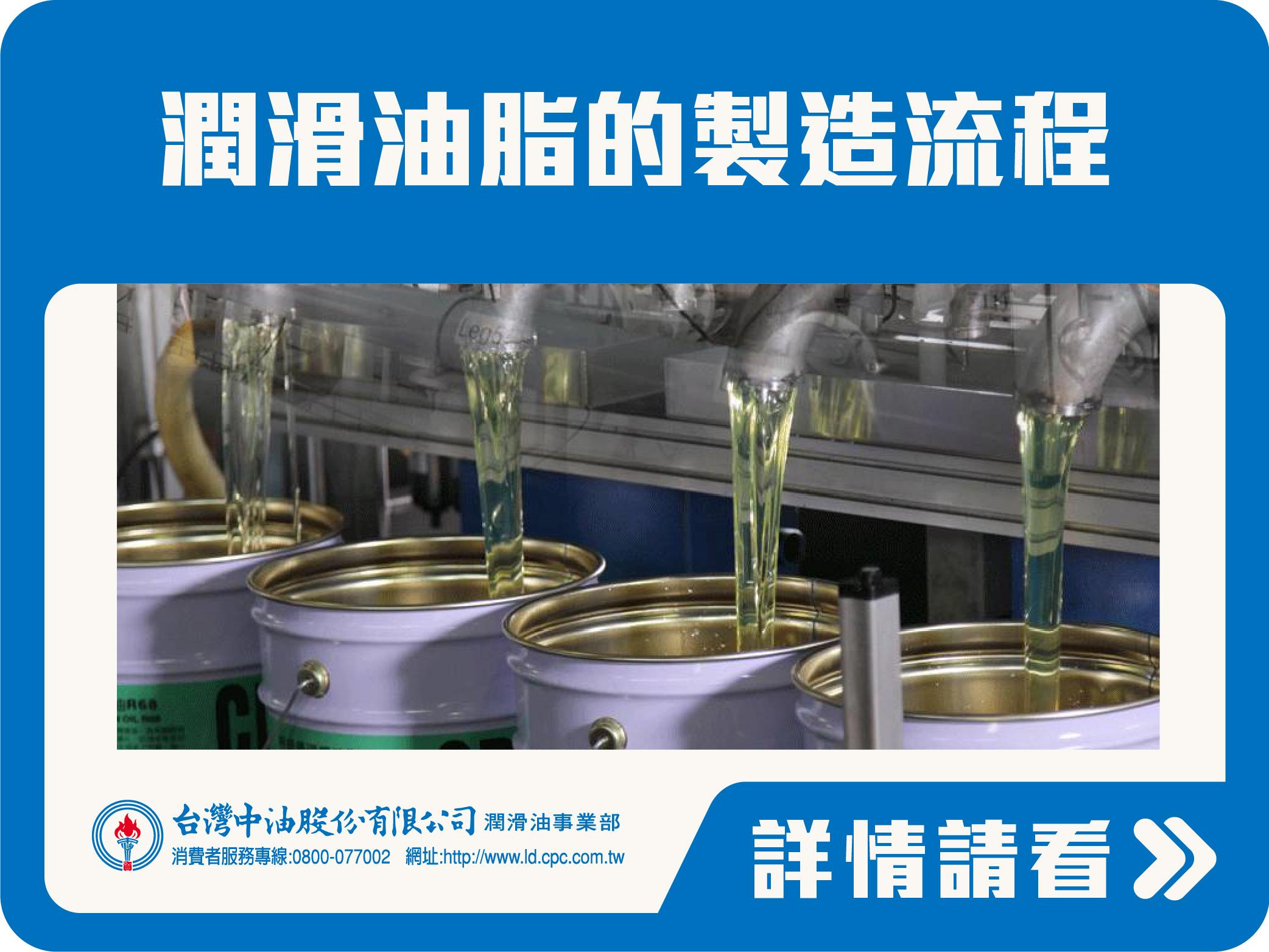 潤滑油脂的製造流程